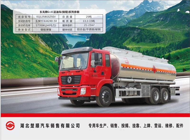 东风牌6*4运油车(锦程)