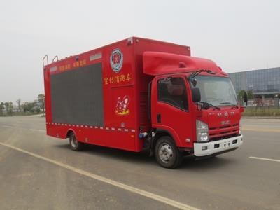 JDF5070TXFXC08型宣传消防车
